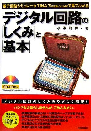 電子回路シミュレータ TINA7(日本語・Book版)で見てわかる デジタル回路の「しくみ」と「基本」の詳細を見る