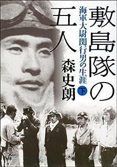 [森 史朗]の敷島隊の五人 海軍大尉関行男の生涯(下) (文春文庫)