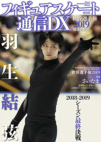 フィギュアスケート通信DX 世界選手権2019 最速特集号 (メディアックスMOOK)