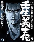 壬生義士伝 9 (ヤングジャンプコミックスDIGITAL)