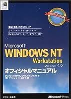 Microsoft WINDOWS NT Workstation version 4.0オフィシャルマニュアル (マイクロソフト公式解説書)