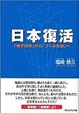 日本復活―「壊す改革」から「つくる改革」へ
