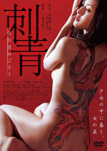 刺青 匂ひ月のごとく [DVD]