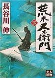 荒木又右衛門〈下〉 (人物文庫)