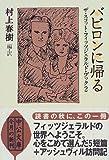 バビロンに帰る―ザ・スコット・フィッツジェラルド・ブック〈2〉 (中公文庫)