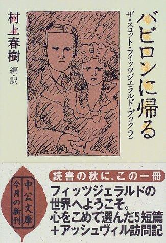 バビロンに帰る―ザ・スコット・フィッツジェラルド・ブック〈2〉 (中公文庫)の詳細を見る