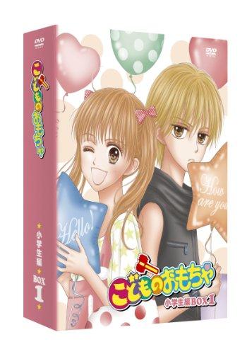 こどものおもちゃ 小学生編DVD-BOX1
