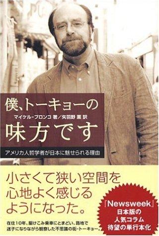僕、トーキョーの味方です—アメリカ人哲学者が日本に魅せられる理由