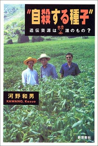 """""""自殺する種子""""―遺伝資源は誰のもの?の詳細を見る"""