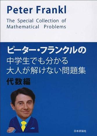 ピーター・フランクルの中学生でも分かる大人が解けない問題集 代数編