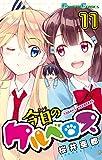 今日のケルベロス(11) (ガンガンコミックス)