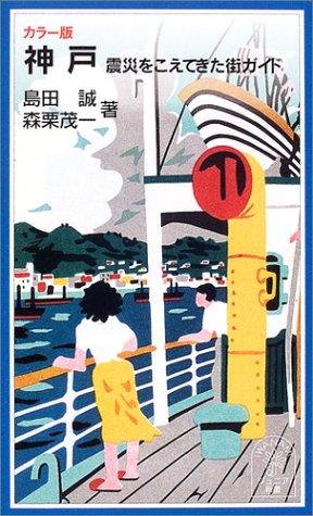 カラー版 神戸―震災をこえてきた街ガイド (岩波ジュニア新書)の詳細を見る
