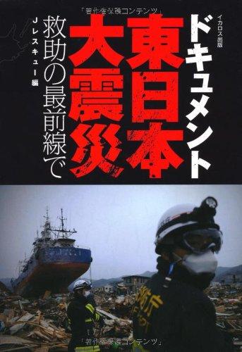 ドキュメント 東日本大震災 救助の最前線での詳細を見る