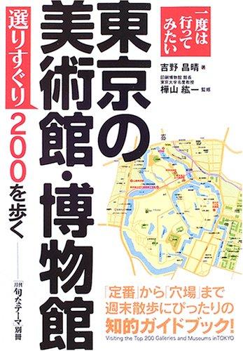 東京の美術館・博物館選りすぐり200を歩く (「月刊旬なテーマ」別冊)