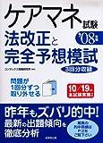 ケアマネ試験法改正と完全予想模試 2008年版
