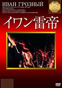 イワン雷帝 [DVD]
