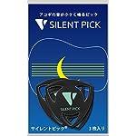 サイレントピック SP-3 「アコギの音が小さく鳴るピック」 騒音対策に