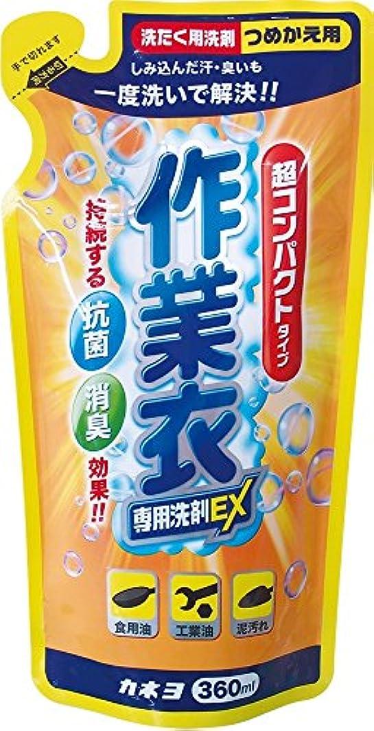 前提再集計噂カネヨ石鹸 作業衣専用洗剤EX 詰替用 360ml