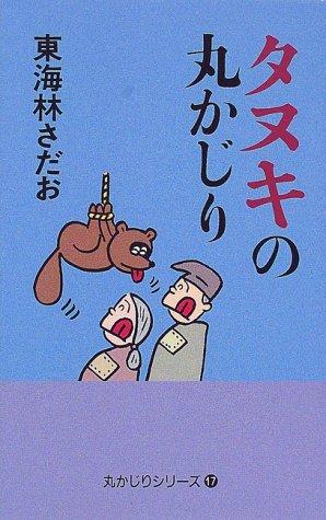 タヌキの丸かじり (丸かじりシリーズ)の詳細を見る