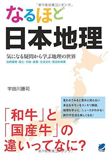 なるほど日本地理の詳細を見る