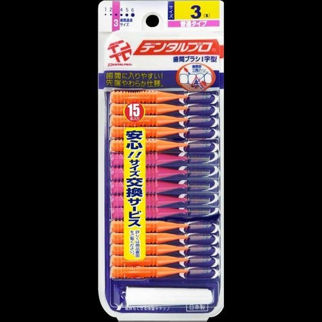仲介者血雷雨デンタルプロ 歯間ブラシ サイズ3S 15本入り ×2セット