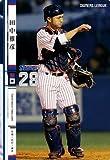 オーナーズリーグ2014 01 OL17 141 東京ヤクルトスワローズ/田中雅彦 決死のプロテクト NW