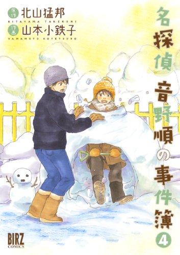 名探偵音野順の事件簿 (4) (バーズコミックス)の詳細を見る