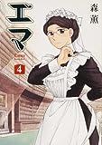 エマ (4) (Beam comix)