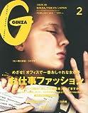 GINZA (ギンザ) 2013年 02月号 [雑誌]