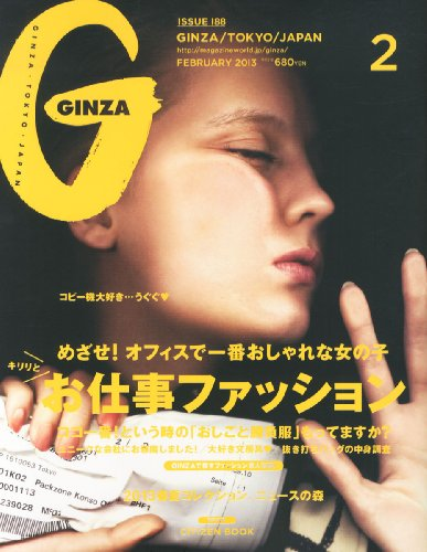 GINZA (ギンザ) 2013年 02月号 [雑誌]の詳細を見る