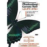 Photoshop×Camera Raw レタッチワークフロー フォトグラファーが知りたかった速さと質を高める方法