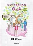 リウマチ患者さんのQ&A お答えします! リウマチ患者さんからの100の質問