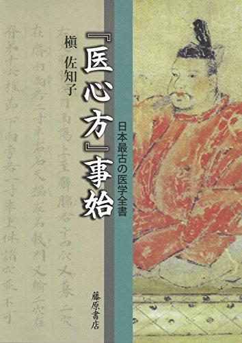 『医心方』事始 〔日本最古の医学全書〕の詳細を見る