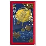 カナダ金貨の謎 (講談社ノベルス)