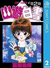 幽★遊★白書 2 (ジャンプコミックスDIGITAL)