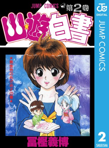 幽★遊★白書 2 (ジャンプコミックスDIGITAL)の詳細を見る