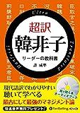超訳 韓非子 (<CD>)
