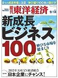 週刊東洋経済 2013年9/14号 [雑誌]