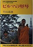 ビルマの竪琴 (日本の文学 (25))