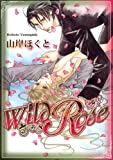 Wild Rose [ワイルドシリーズ] (バーズコミックス リンクスコレクション)