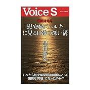 「慰安婦とハルキ」に見る日韓の深い溝 (Voice S)