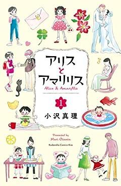 アリスとアマリリス(1) (Kissコミックス)