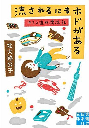 流されるにもホドがある キミコ流行漂流記 (実業之日本社文庫)の詳細を見る