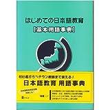 はじめての日本語教育〈基本用語事典〉