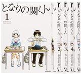 となりの関くん (KADOKAWA) コミック 1-5巻セット (MFコミックス フラッパーシリーズ)