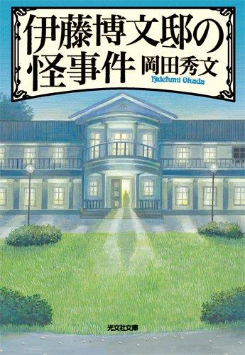 伊藤博文邸の怪事件 (光文社文庫)の詳細を見る