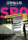 SRO3 キラークィーン (中公文庫)
