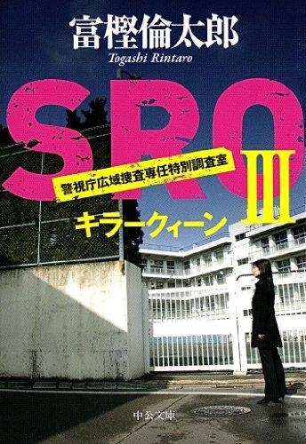 SRO3 キラークィーン (中公文庫)の詳細を見る