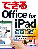 できるOffice for iPad できるシリーズ