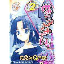 ももいろさんご 2巻 (ヤングキングコミックス)